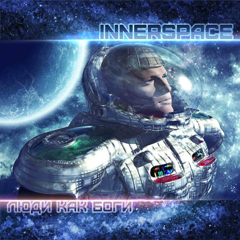 Innerspace - Люди как боги (Humans as Gods)