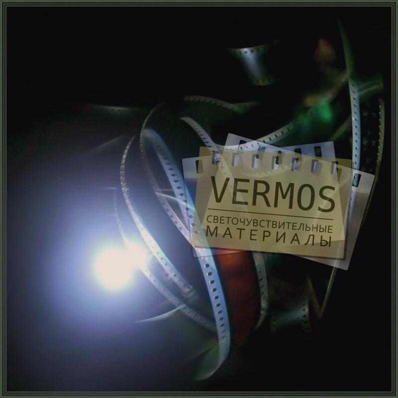 Vermos - Светочувствительные материалы (Photosensitive Materials)
