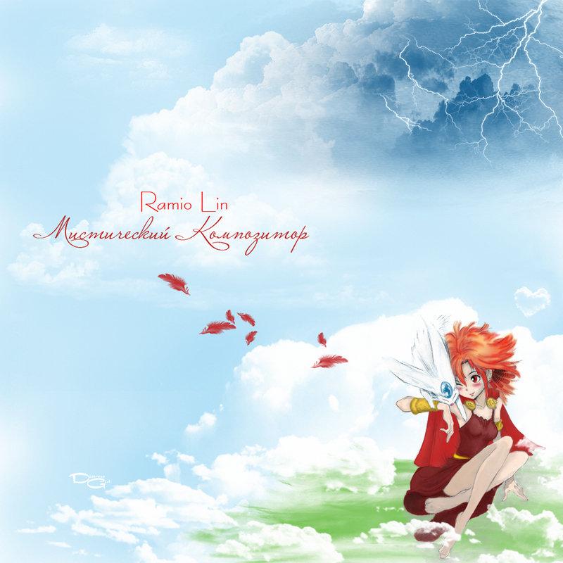 Ramio Lin - Мистический композитор (Mystical Composer)