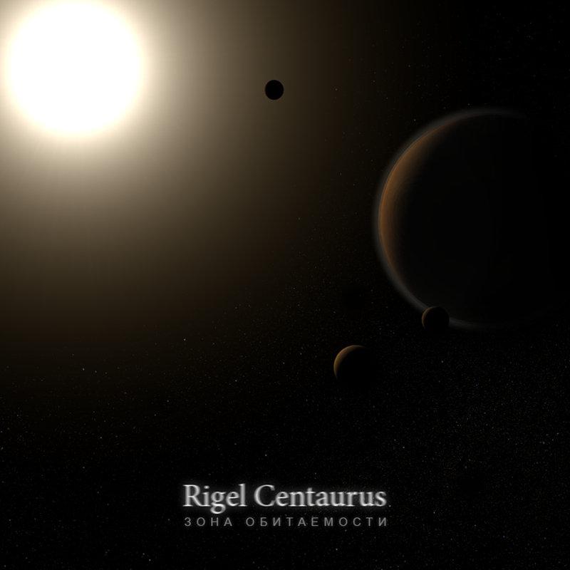 Rigel Centaurus - Зона обитаемости / Habitable Zone