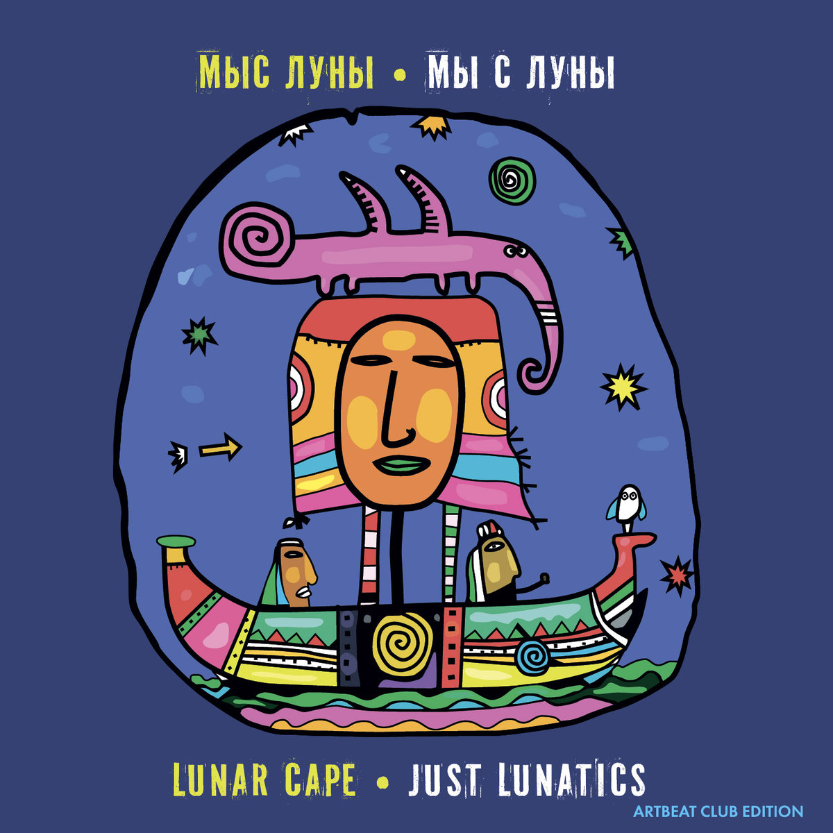 Lunar Cape - Motorbike @ 'Just Lunatics' album (jazz fusion, soundtrack)