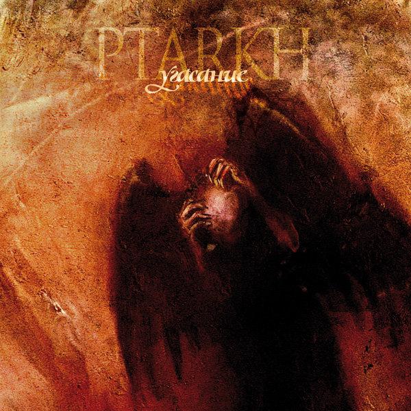 Ptarkh - Угасание (Extinction)