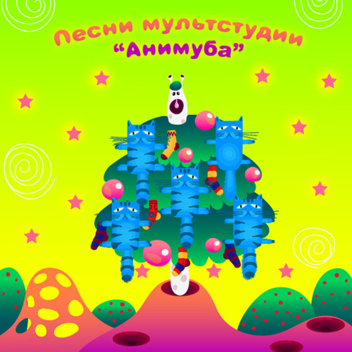 Olga Scotland - Все я в доме уберу @ 'Animuba Songs' album (comedy, soundtrack)