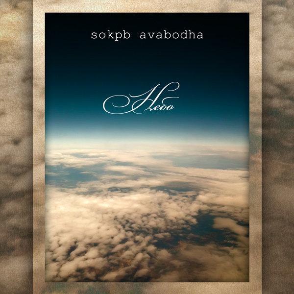 sokpb avabodha - Небо (The Sky)
