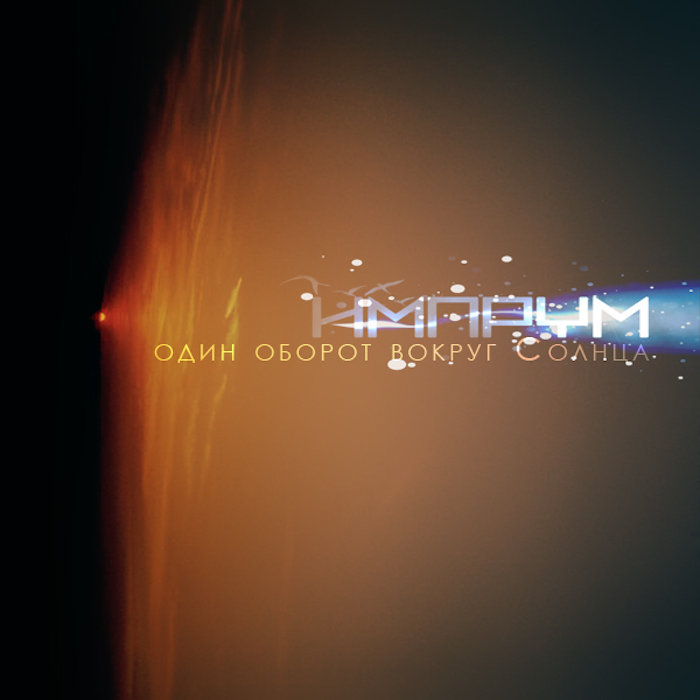 Импрум - тёплое дыхание Весны @ 'Импрум - Один оборот вокруг Солнца' album (electronic, ambient)