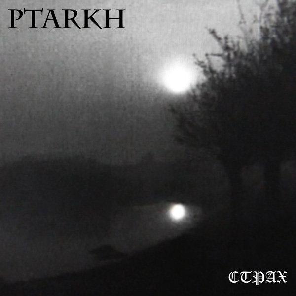 Ptarkh - Страх (Fear)