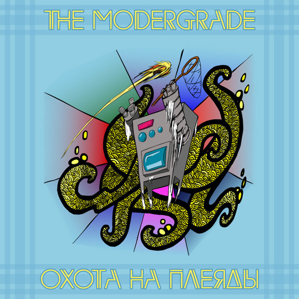 The Modergrade - Охота на Плеяды (Hunting for Pleiades)