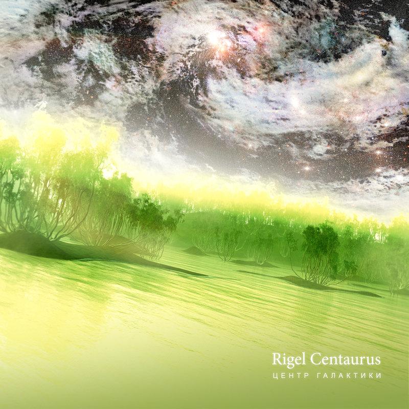Rigel Centaurus - Центр галактики / Galactic Center