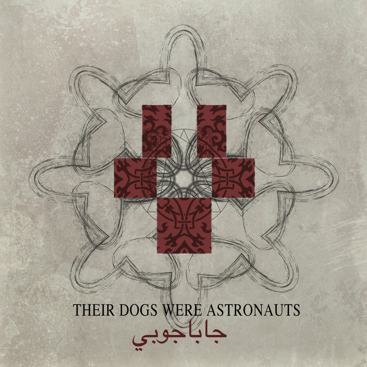 Their Dogs Were Astronauts - Distractive Measures @ 'Chapajuby' album (instrumental metal, metal)