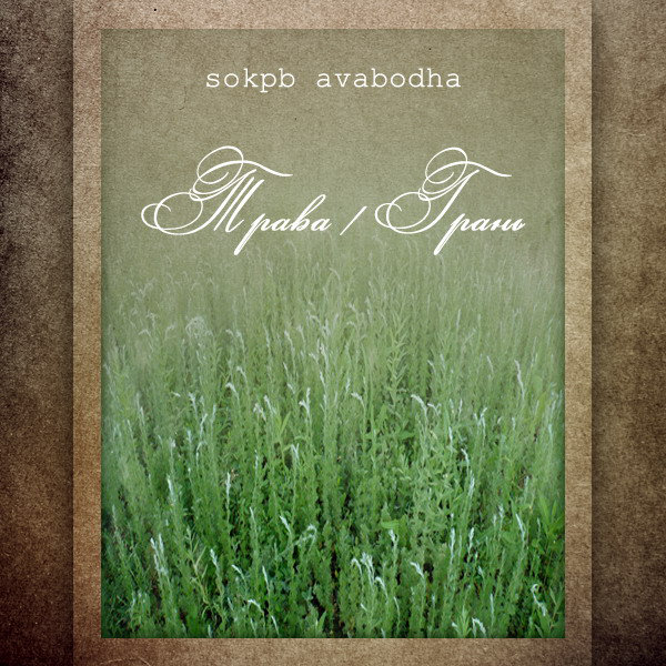 sokpb avabodha - Трава / Грань (Grass / The Edge)