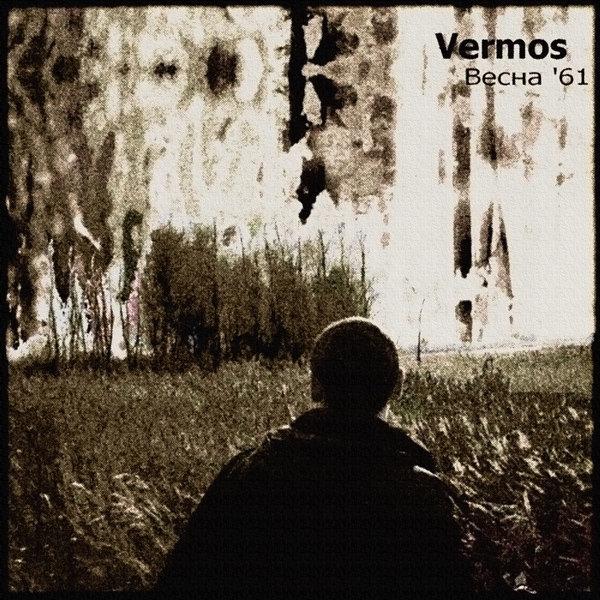 Vermos - Весна '61 (Spring '61)