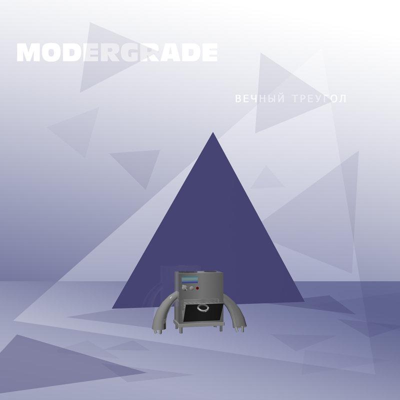 Modergrade - Вечный Треугол / Eternal Triang