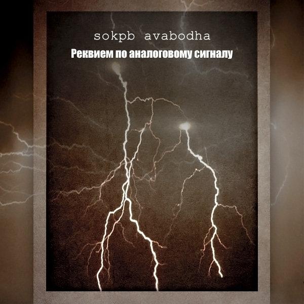 sokpb avabodha - Реквием по аналоговому сигналу (Requiem for an Analogue Signal)