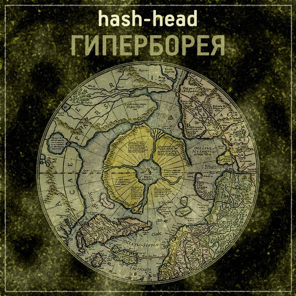 hash-head - Гиперборея (Hyperborea)