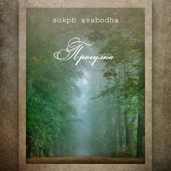 sokpb avabodha - Прогулка (The Walk)