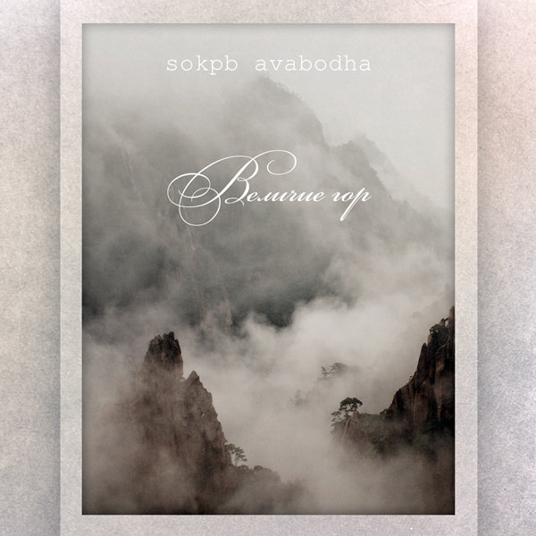 sokpb avabodha - Величие гор (Majesty of Mountains)