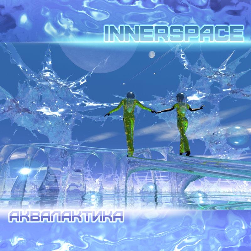 Innerspace - Аквалактика (Aqualactica)