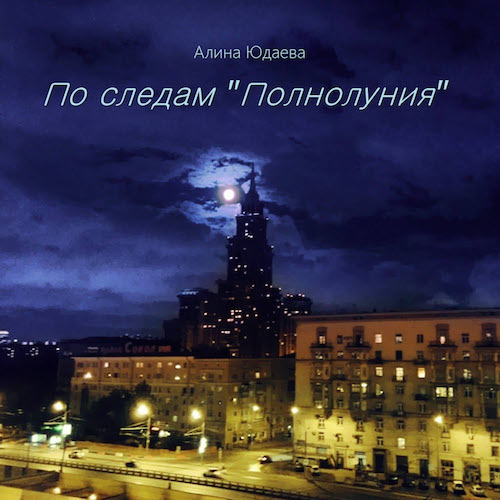 Alina Yudaeva - Пушкин и саксофон @ 'Following the Full Moon' album ()