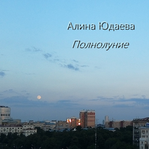 Alina Yudaeva - Japanese God @ 'Full Moon' album ()