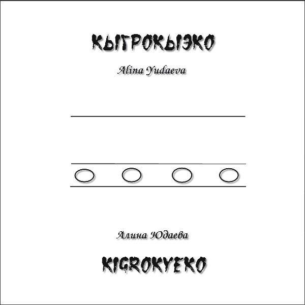 Alina Yudaeva - Нудная соната @ 'Kigrokyeko' album ()