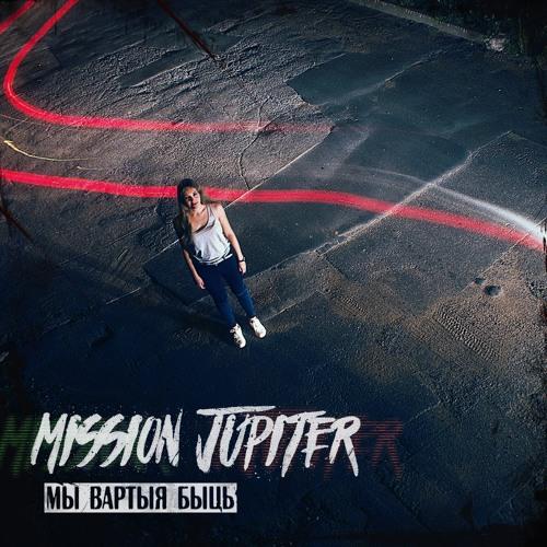 Mission Jupiter - Мы Вартыя Быць