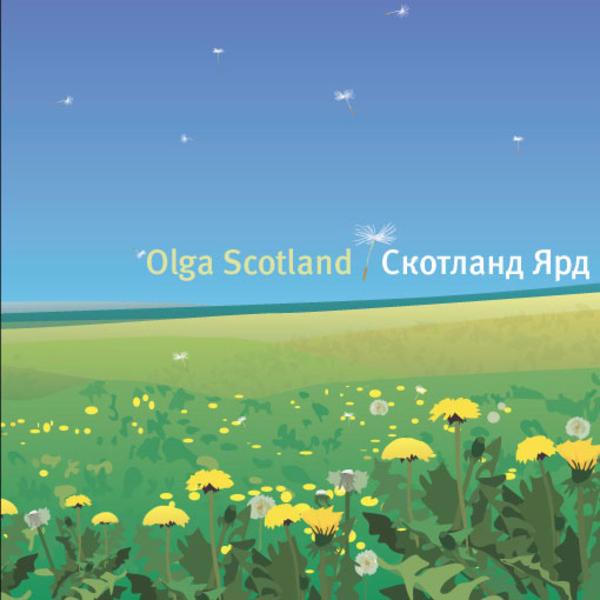 Olga Scotland - Butterfly @ 'Scotland Yard' album (soundtrack, ambient)