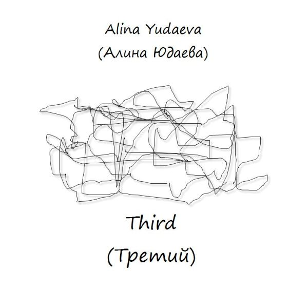 Alina Yudaeva - Не знаю как назвать 00 (Для Антона) @ 'Third' album ()